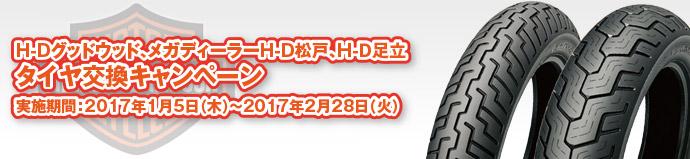 HDグッドウッド、メガディーラーHD松戸、HD足立タイヤ交換キャンペーン実施期間:2017年1月5日(木)~2月28日(火)